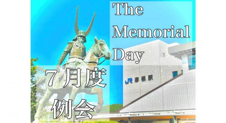 7月度例会~The Memorial Ⅾay~開催!